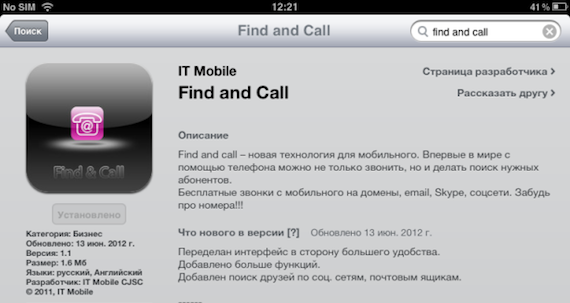 Find And Call, encontrado el primer troyano en la App Store