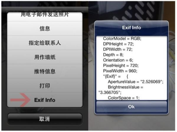 PhotoExif, datos Exif de imágenes en tu iPhone