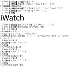 Apple registra iWatch en Japón