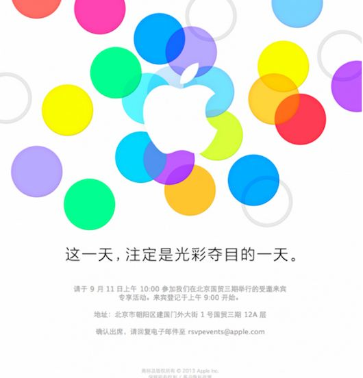 invitacion-keynote-china-apple-espera-nuevos-clientes