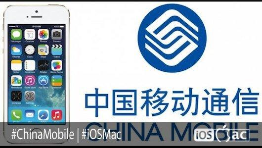 acciones-de-apple-china_mobile-iosmac