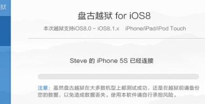 Jailbreak para iOS 8 - iOS 8.1 lanzado por el equipo Pangu - iosmac