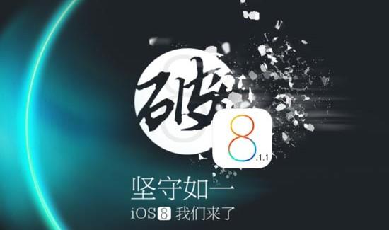 Taig habla sobre JailBreak iOS 8.2 y la posible cooperación con Pangu
