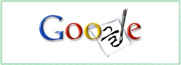 Google Translate incorpora traducción instantánea