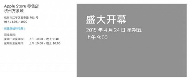 Apple abrirá su segunda tienda en Hangzhou el 24 de Abril