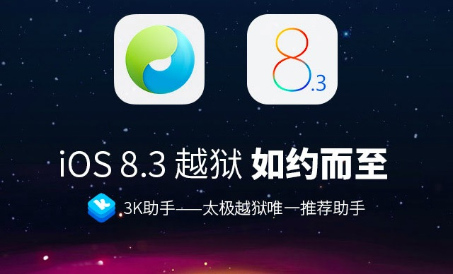 Por fin: jailbreak para iOS 8.3 ya está aquí gracias a TaiG