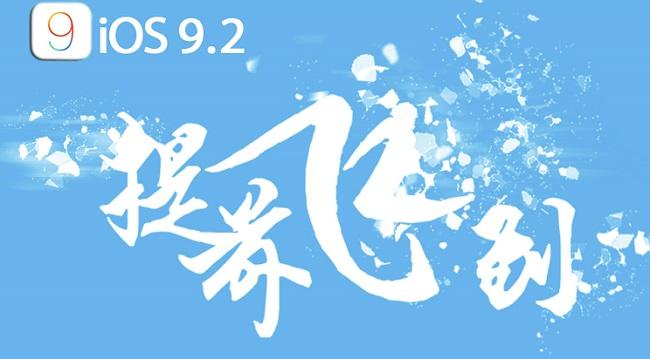 Ya queda poco para el jailbreak para iOS 9.2