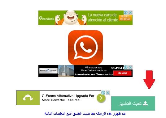 varias cuentas whatsapp 3
