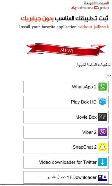 varias cuentas whatsapp