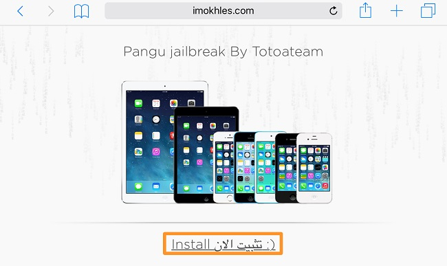 ¿Cómo realizar Jailbreak a iOS 9.3.3 sin PC o Mac?