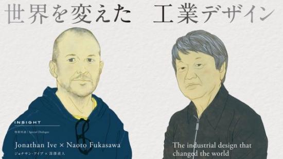 20 años de evolución en el diseño: Ive y Fukusawa frente a frente